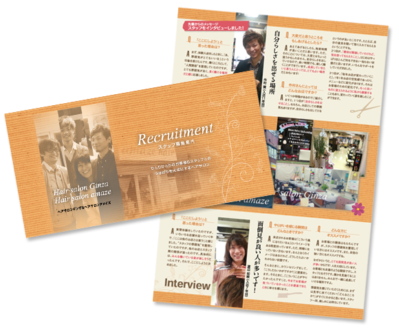 saiyou-leaflet