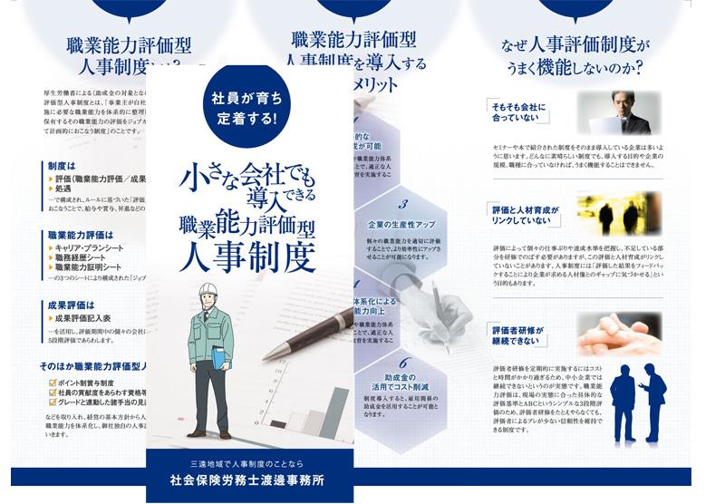 社会保険労務士事務所リーフレットデザイン