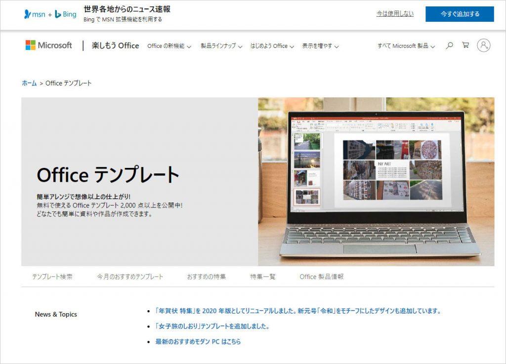Microsoft Officeテンプレート