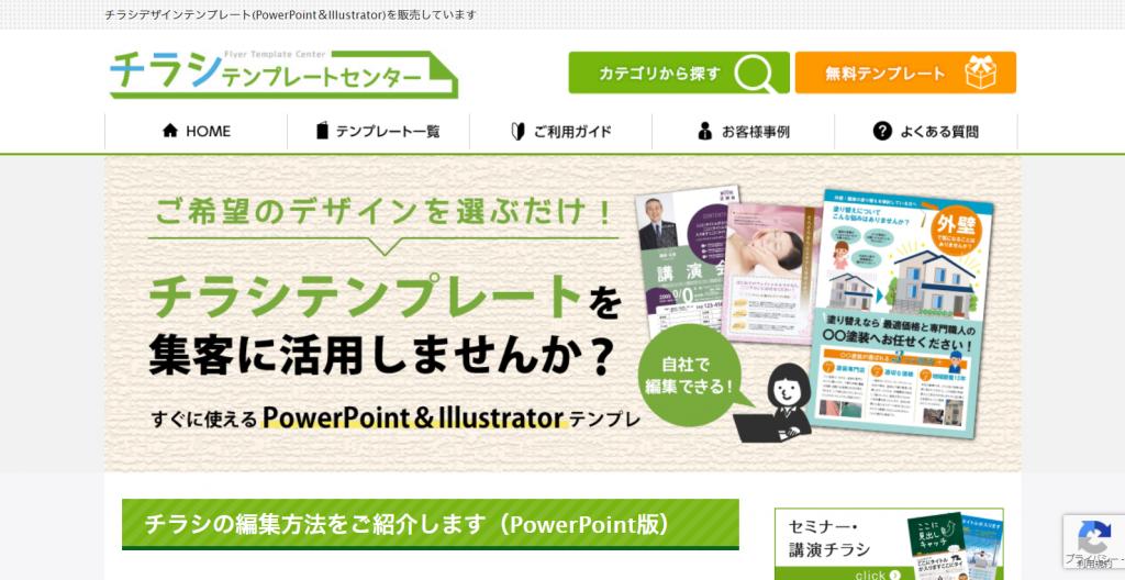 チラシテンプレートセンター|530以上のパワポ&イラレ(ai)のデザインテンプレートで簡単作成 - www.chirashi-template.jp