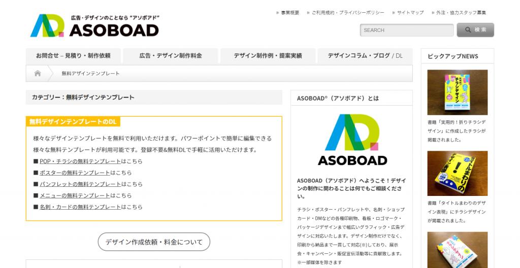 無料デザインテンプレート - 印刷物・グラフィックデザインの作成依頼・外注はASOBOAD - asobo-design.com
