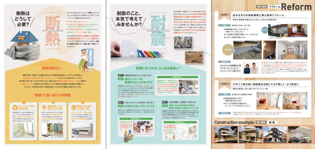 住宅パンフレットデザイン中面