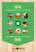 住宅リフォームパンフレット表紙